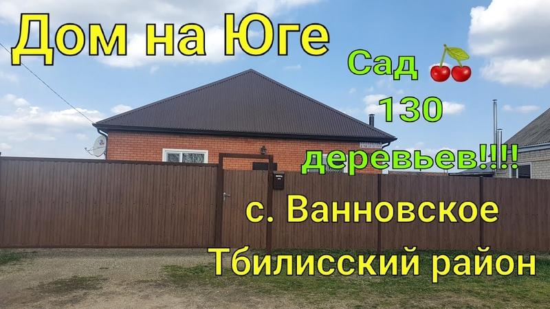 Дом на Юге с Ванновское Тбилисский район Сад более 130 деревьев