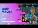 «Маска» Выпуск 3. Сезон 2 Лама, Куда уехал цирк