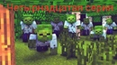 Выживание в Зараженный Деревни в Майнкрафте