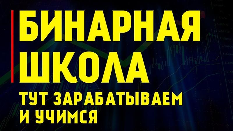 САЙТ traderab.ru БИНАРНАЯ ШКОЛА . ОБУЧЕНИЕ СИГНАЛЫ И ПОДДЕРЖКА.