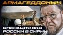 10 лет войны в Сирии и 5 лет сирийской операции ВКС РФ Итоги и интересы России АРМАГЕДДОНЫЧ