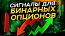 Бинарные Опционы Трейдинг Торговля онлайн