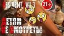 ГОЛАЯ ДЖИЛЛ И ПОТНЫЙ КАРЛОС 21 ► ДЕТЯМ НЕ СМОТРЕТЬ! ГОРЯЧЕЕ ПРОХОЖДЕНИЕ ► Resident Evil 3 Remake