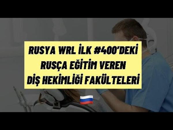RUSYA WRL 400 RUSÇA EĞİTİM VEREN DİŞ HEKİMLİĞİ FAKÜLTELERİ