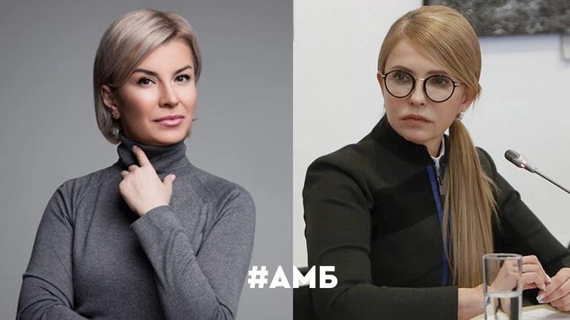 ЮЛЯ (Литвиненко), ЮЛЯ (Тимошенко), УКРАЇНА! | АМБ