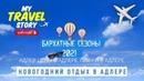 Сiao 2020-2021 Adler Адлер Новый год 2021 Бархатные сезоны Семейный Екатерининский квартал 4K