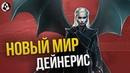 Продолжение Игры престолов - НОВЫЙ МИР ДЕЙНЕРИС ТАРГАРИЕН 6 серия