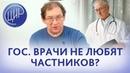 Врачебная этика. Почему врачи из ЖК не принимают назначения врачей из частных клиник.