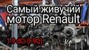 Надежный или неудачный Разбираем все проблемы дизеля Renault 1.9 dCi F9Q