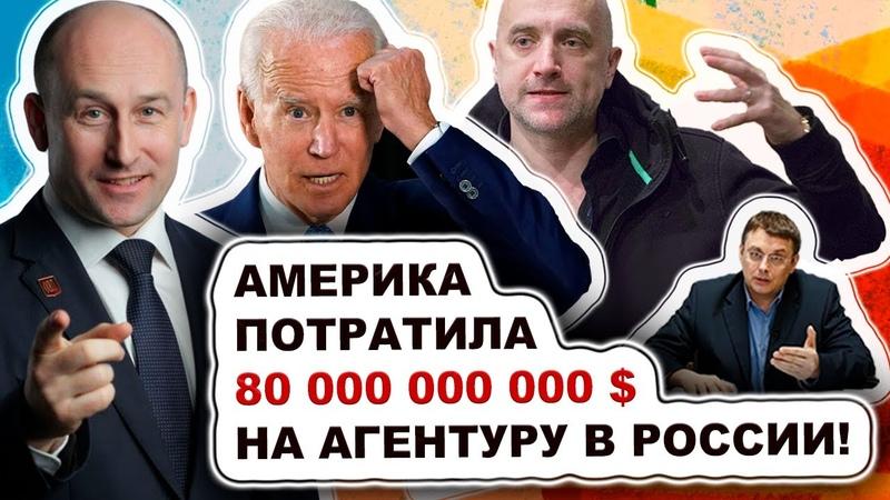 США потратили 80 000 000 000 $ на агентуру в России