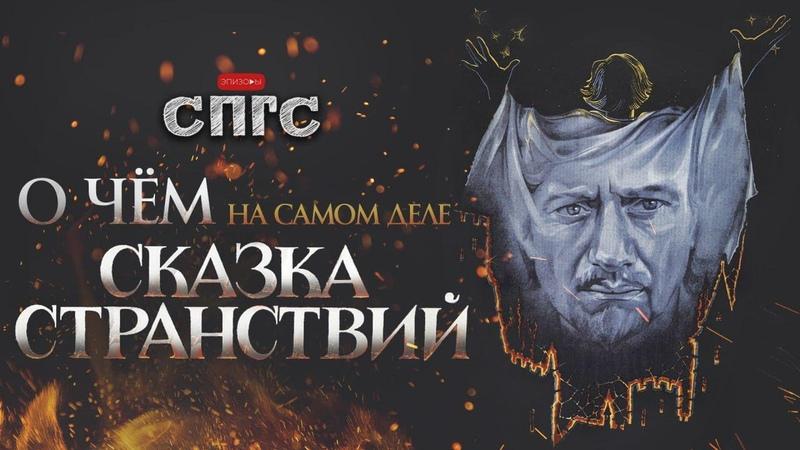 ЗАБЫТЫЙ советский ШЕДЕВР скрытый смысл фильма СКАЗКА СТРАНСТВИЙ кинообзор СПГС