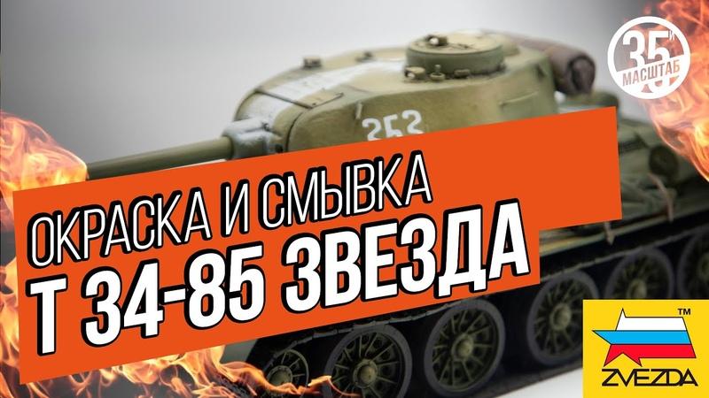Модель танка Т 34 85 Звезда Окраска и смывка