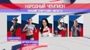 Народный чемпион август 2020