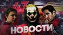 Трилогия Джокера Новый злодей киновселенной Марвел. Это и многое другое в сегодняшнем выпуске.