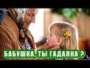 - Бабушка, почему тебя в деревне гадалкой называют - спросила однажды внучка