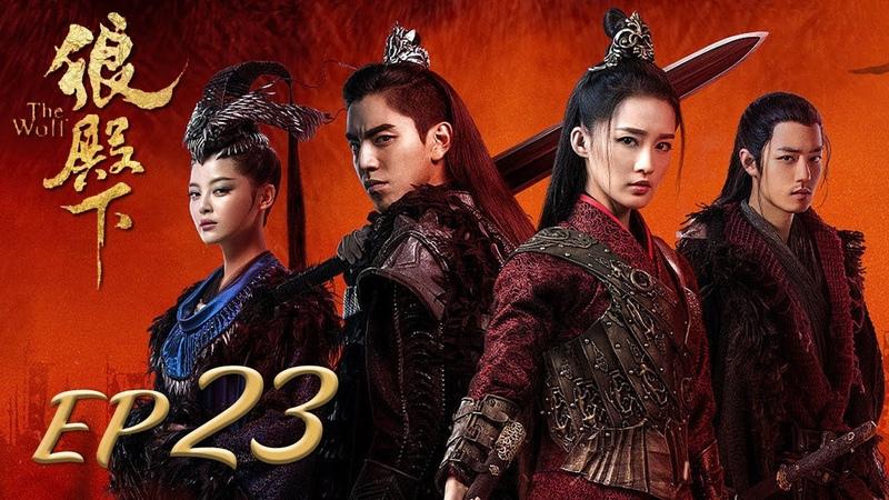 ENG SUB The Wolf 狼殿下 EP23 Starring Xiao Zhan Darren Wang Li Qin