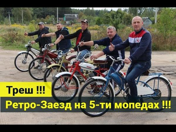 Рига-13 , Рига-11 , Рига-2 Гауя , Зиф-77 , ПВЗ МВ-18 . Покатушки на пяти мопедах .