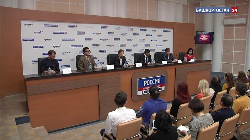 В ГТРК Башкортостан состоялась пресс конференция посвященная вечеру памяти Ильгама Шакирова в Уфе