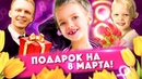 Подарок на 8 марта Поздравление с 8 марта Подарок маме Nesenyuk TV Смотреть всем Приколы