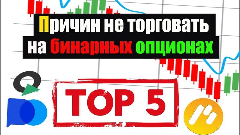 ТОП 5 причин не торговать на бинарных опционах