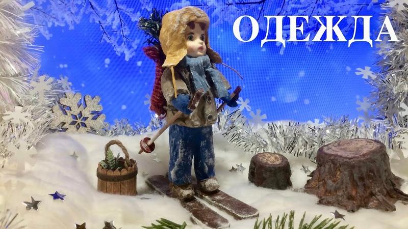ВАТНАЯ КУКЛА АНДРЕЙКА НА ЛЫЖАХ ОДЕЖДА ПОДРОБНО Cotton Christmas Tree toy