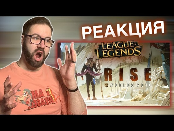 RISE - Music Video (League of Legends) | Реакция ОбзорReaction