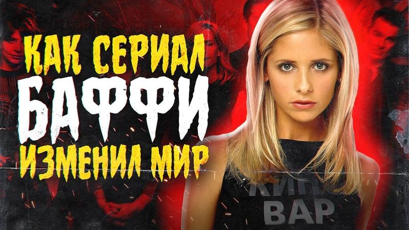 Баффи как сериал Баффи изменил телевидение КиноВар Хот Баффи истребительница вампиров Buffy