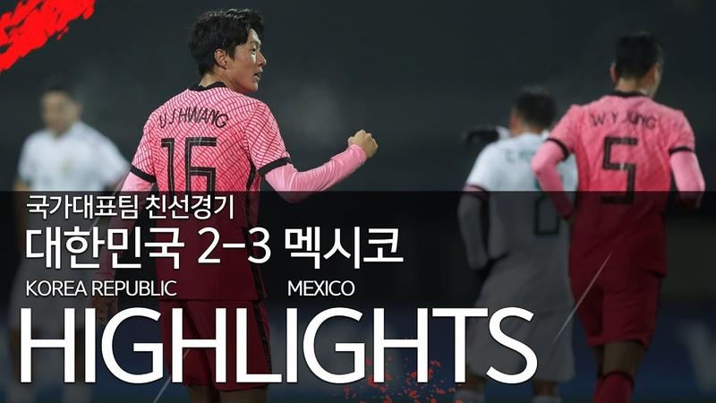 Товарищеский Матч 2020.11.15 ⚽ 🇲🇽 Мексика 3 - 2 Южная Корея 🇰🇷