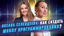 ОКСАНА СЕЛЕНДЕЕВА КАК СОЗДАТЬ ШКОЛУ ПРОГРАММИРОВАНИЯ HR Блог Зулия Лоикова 16