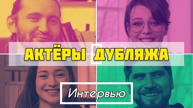 Интервью Актеры дубляжа Альберт Ибрагимов Аниса Муртаева Дарья Блохина Карен Арутюнов