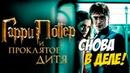 Гарри Поттер и Проклятое дитя - ДОЖДАЛИСЬ! Дата премьеры фильма