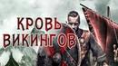 Кровь викингов HD 2019 Боевик / Viking Blood HD