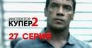 Инспектор Купер-2 - 27-я серия