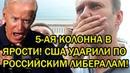 Срочно! 5-ая колонна в ярости! США ударили по российским либералам!