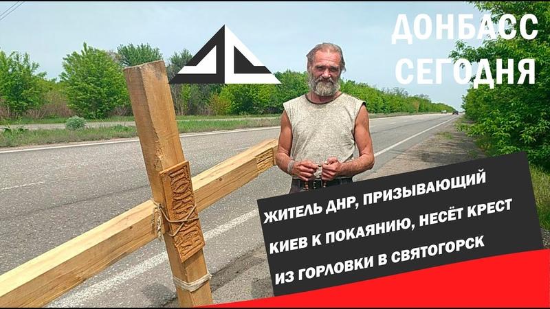 Житель ДНР, призывающий Киев к покаянию, несёт крест из Горловки в Святогорск