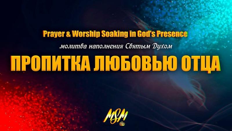 МОЛИТВА НАПОЛНЕНИЯ СВЯТЫМ ДУХОМ ПРОПИТКА ЛЮБОВЬЮ ОТЦА Soaking in Holy Spirit