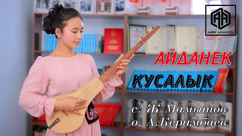 Айданек Кусалык Асанкалый Керимбаев Cover by Aidanek
