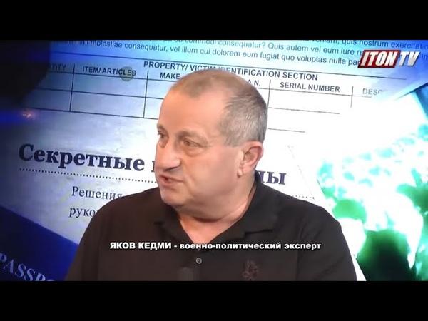Я.Кедми Политика Обамы привела к тому, что Россия вернула Крым и Черноморский флот