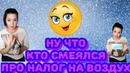 ЛУЧШИЕ ПРИКОЛЫ 2021/русские приколы/18 МИНУТЫ СМЕХА ДО СЛЕЗ /2021 ИЗ tiktok ФЕВРАЛЬ/налог на воздух