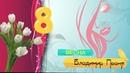 Владимир Песня Весна с 8 Марта Девчонки Диско Шансон 2021 Песни о любви