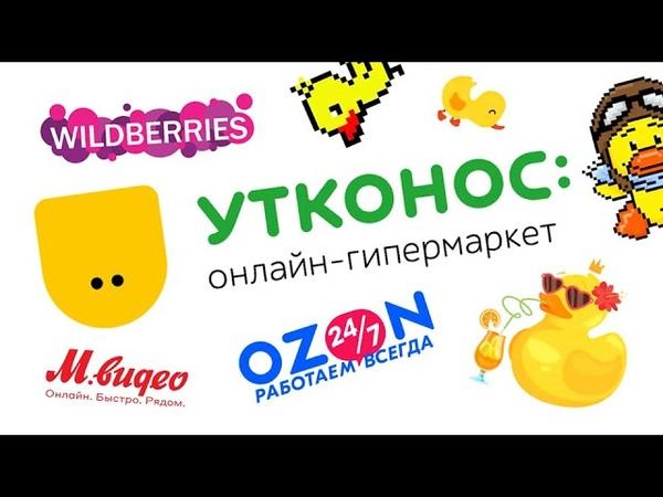 Перерисовка Лучший каталог на рынке Утконос, Wildberries, Ozon, Мвидео