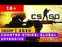 КС ГО Обзор 18 Мат Трэш Контр страйк Counter Strike Словарный запас CSGO 2020