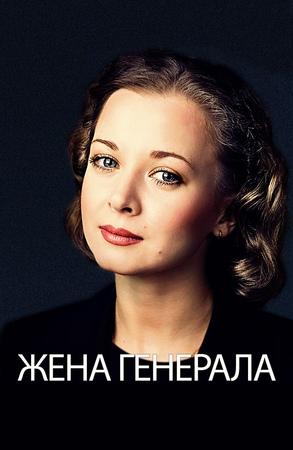 Жена генерала (2011) Всё о сериале на ivi