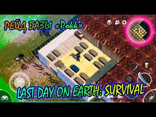 РЕЙД БАЗЫ Pokk! Last Day on Earth Survival