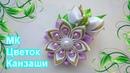 Цветы канзаши из лент/DIY/Канзаши мастер класс
