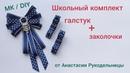 Школьный комплект, брошь-галстук заколочки. МК / DIY School set, tie hair clips.