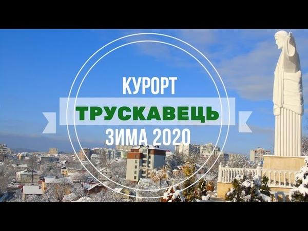 ❄ Трускавець - Зима в Трускавці 2020