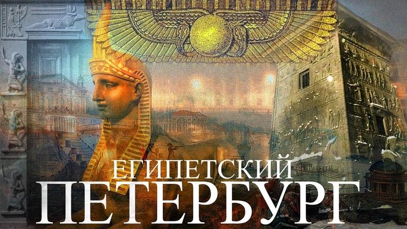 ЕГИПЕТСКИЙ ПЕТЕРБУРГ ВРАТА ПИРАМИДА СКОРОБЕИ И Т Д