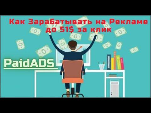 PaidADS заработок на рекламе до 51$ за клик обзор и вывод денег