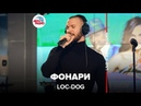Loc-Dog - Фонари LIVE Авторадио, шоу Мурзилки Live, 05.11.20